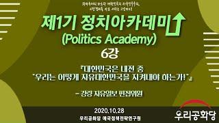 우리공화당 정치아카데미 제1기 6주차 강의(강사진: 강…