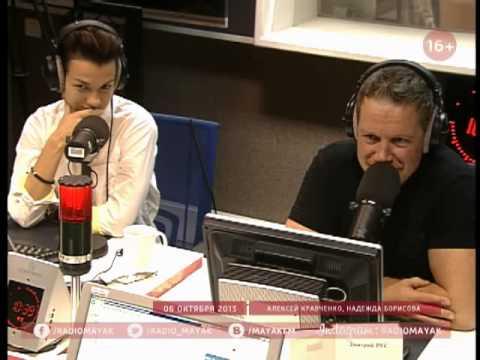 Алексей Кравченко и Надежда Борисова на радио Маяк
