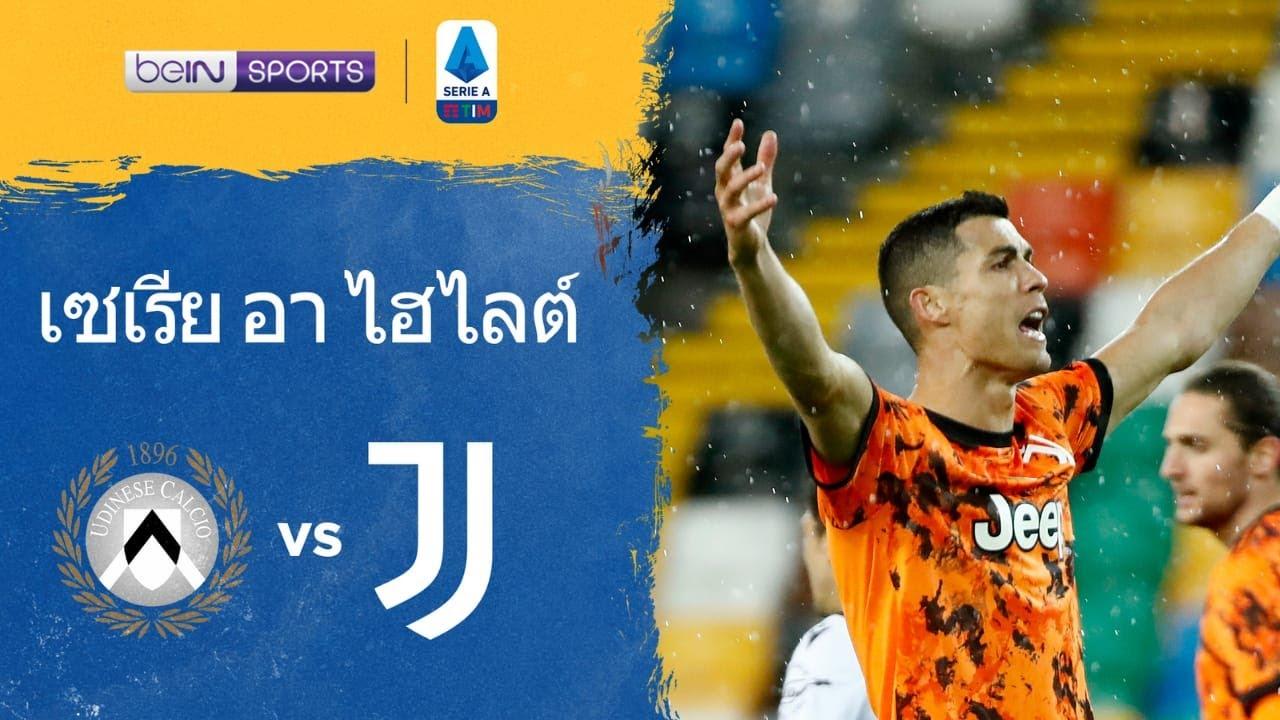 อูดิเนเซ่ 1-2 ยูเวนตุส | เซเรีย อา ไฮไลต์ Serie A 20/21