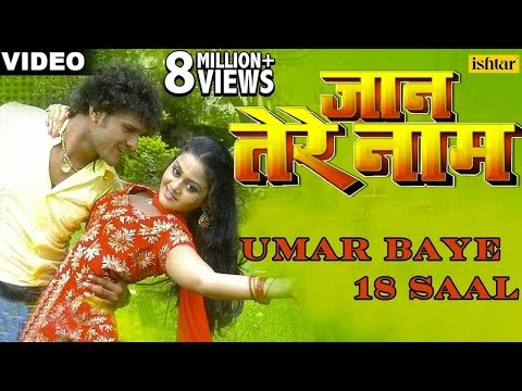 Umar Baye 18 Saal Full Video Song | Jaan Tere Naam | Khesari Lal Yadav | Hot Tanushree Chaterjee