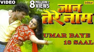 Repeat youtube video Umar Baye 18 Saal Full Video Song | Jaan Tere Naam | Khesari Lal Yadav | Hot Tanushree Chaterjee
