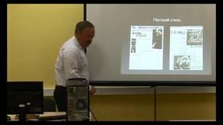 Лекция Сергея Самолетова: Дизайн современного периодического издания(, 2015-05-10T15:25:37.000Z)