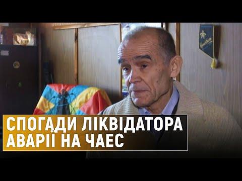 UA:Перший: Ліквідовував наслідки аварії на Чорнобильській АЕС. Володимир Сенніков
