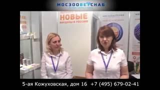 Мосзооветснаб ветеринарные препараты оптом(Участие в выставкес. Мосзооветснаб ветеринарные препараты оптом., 2016-08-21T19:58:01.000Z)
