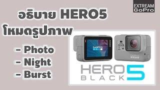 GoPro HERO5 #3 Photo Mode มือใหม่..ถ่ายภาพยังไงให้สวย
