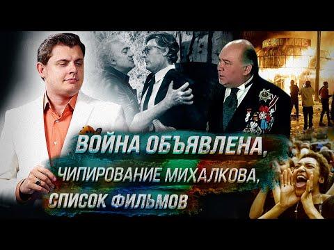 Е. Понасенков: война объявлена, чипирование михалкова, список фильмов