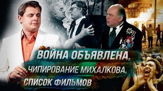 Стрим Е. Понасенкова: какие фильмы смотреть, летние наслаждения, как делать политику