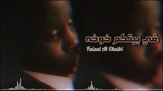 فيصل العتيبي - في بيتكم خوخه 2019