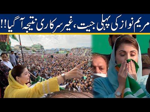 Election Results!! Maryam Nawaz Ki Pehli Jeet Ka Elaan