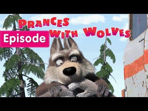 Masha and The Bear - Masha and The Bear - Prances with Wolves (Episode 5)