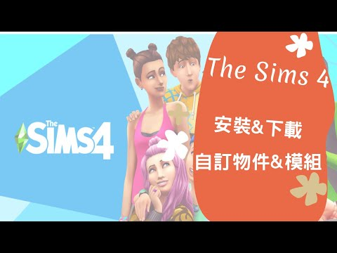 #模擬市民4下載自訂物件 【The Sims 4】2分鐘下載!如何下載&安裝自訂物件和模組 教學(無聲) - YouTube