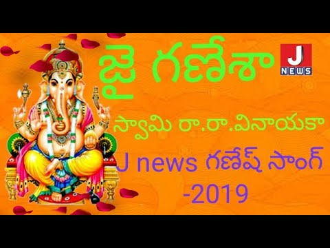 Ganesh Songs 2018 ||New Ganesh Songs|| Ganesh Chaturthi 2018 Special || JNews Channel