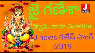 Ganesh Songs 2018 ||  New Ganesh Songs  || Ganesh Chaturthi 2018 Special || JNews Channel