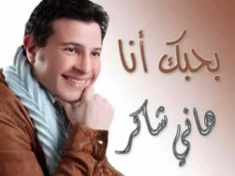 Ba7ibak Ana - Hani Shaker ı بحبك أنا - هاني شاكر