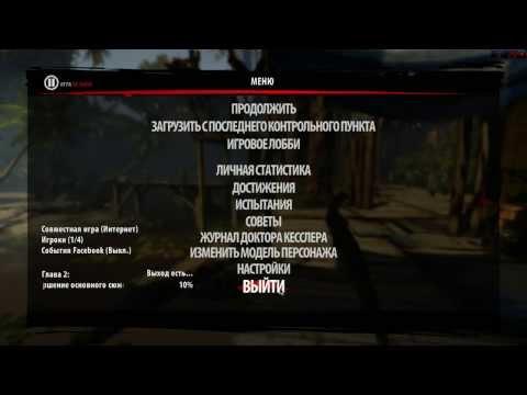 Как играть по сети в игру Dead Island Riptide