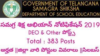 SSA Telangana Notification 2019|Samagra Shiksha Abhiyaan Jobs|Govt DEO Jobs
