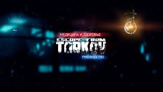 Escape From Tarkov — Survival Guide — Медицина и здоровье