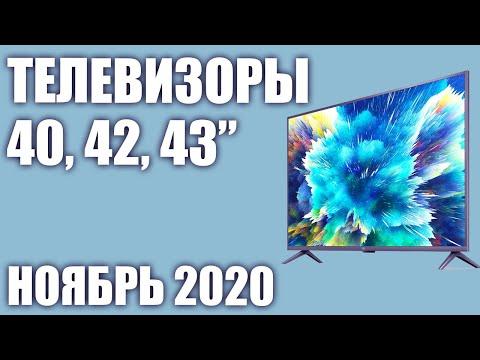 ТОП—7. Лучшие телевизоры 40, 42, 43 дюймов 2020 года (Ноябрь). Рейтинг от бюджетных до топовых
