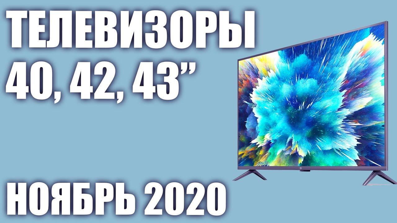 ТОП—7. Лучшие телевизоры 40, 42, 43 дюймов 2020 года (Июль). Рейтинг от бюджетных до топовых моделей
