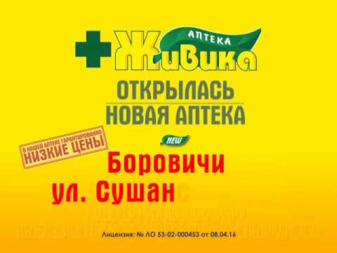 интернет аптека Живика