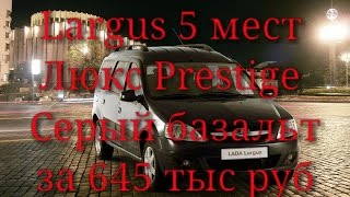 Lada Largus, купить, да легко (обзор нового авто в автосалоне Тольятти)(, 2016-09-30T10:53:31.000Z)
