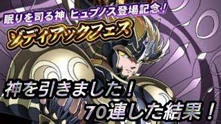 【聖闘士星矢ZB】眠くなってきた!?ゾディフェス70連!
