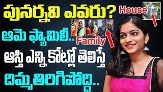 పునర్నవి ఫ్యామిలీ ఆస్తి ఎన్ని కొట్లో తెలుసా | Punarnavi Family Real Life Story |Biography|Boy Friend