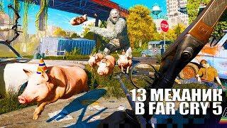 13 механик, которые Far Cry 5 спрячет от вас