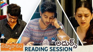 Sammohanam Movie Reading Session | Sudheer Babu | Aditi Rao Hydari | #Sammohanam | Telugu FilmNagar