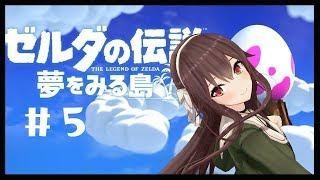 【ゼルダの伝説 夢をみる島】完全初見ゼルダシリーズ!!冒険する!#5【switch】