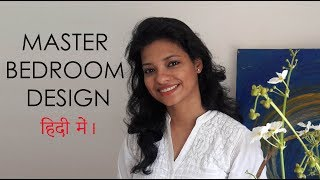 Master bedroom tour I master bedroom interior design India I design Indian style I ASK IOSIS HINDI