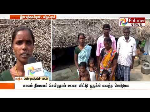 Villupram : Land Dispute ends up in isolating Sibbling Family   Polimer News