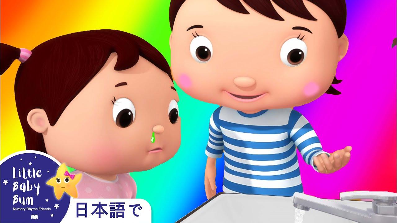 いいえいいえいいえ、手を洗う   童謡と子供の歌   教育アニメ -リトルベイビ   Little Baby Bum Japanese