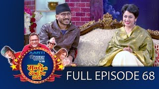 Mundre ko comedy club 68 चलचित्र आमा  Surakshya Panta / Dipendra K .Khanal by Aama Agnikumari Media