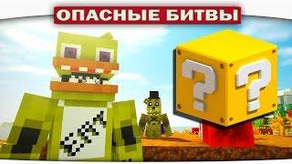 ч.78 Злобные ЧИКИ (Five Nights At Freddys) Minecraft
