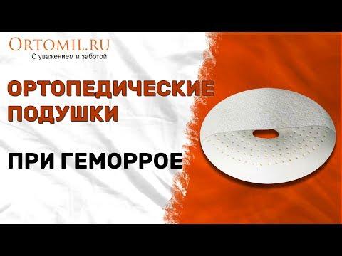 Ортопедические подушки при геморрое. Ortomil.ru