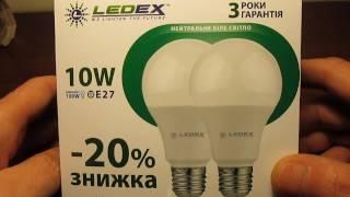 Обзор LED лампы LEDEX 10W
