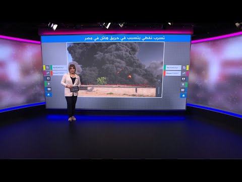 لقطات مروعة لحريق هائل جراء تسرب نفطي في مصر، واتهامات -لطرف خارجي-  - نشر قبل 58 دقيقة
