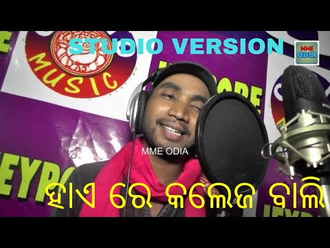 Hai Re College Bali | New Koraputia Song 2018 | MME Odia | MAA Majhighariani Entertainment
