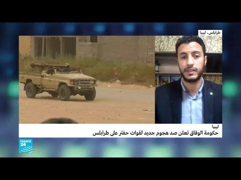 اشتباكات عنيفة في محيط العاصمة الليبية طرابلس  - نشر قبل 2 ساعة