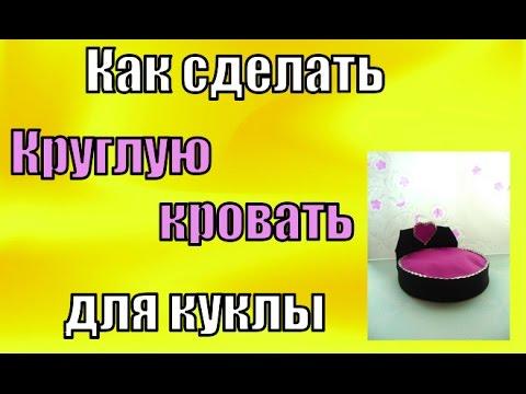 видео: Как сделать КРУГЛУЮ КРОВАТЬ  для кукол Монстер Хай how to make a round bed for dolls