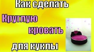 Как сделать КРУГЛУЮ КРОВАТЬ  для кукол Монстер Хай how to make a round bed for dolls(Спасибо, что подписались на мой канал~~ http://www.youtube.com/channel/UCukeUUtb8f7xi0wIaHhsyqQ Вступайте в группу Вконтакте http://vk.com..., 2014-09-25T10:19:54.000Z)
