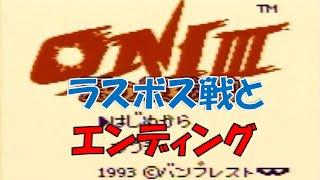 ゲームボーイ「ONI3」のプレイ動画です! スーパーゲームボーイ実機でプレイしてます! ラスボスより1つ前のボス戦から、エンディングまでの動画になってます(^^) 他にも ...