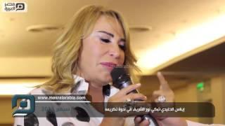 مصر العربية | إيناس الدغيدي:تبكي نور الشريف في ندوة تكريمه