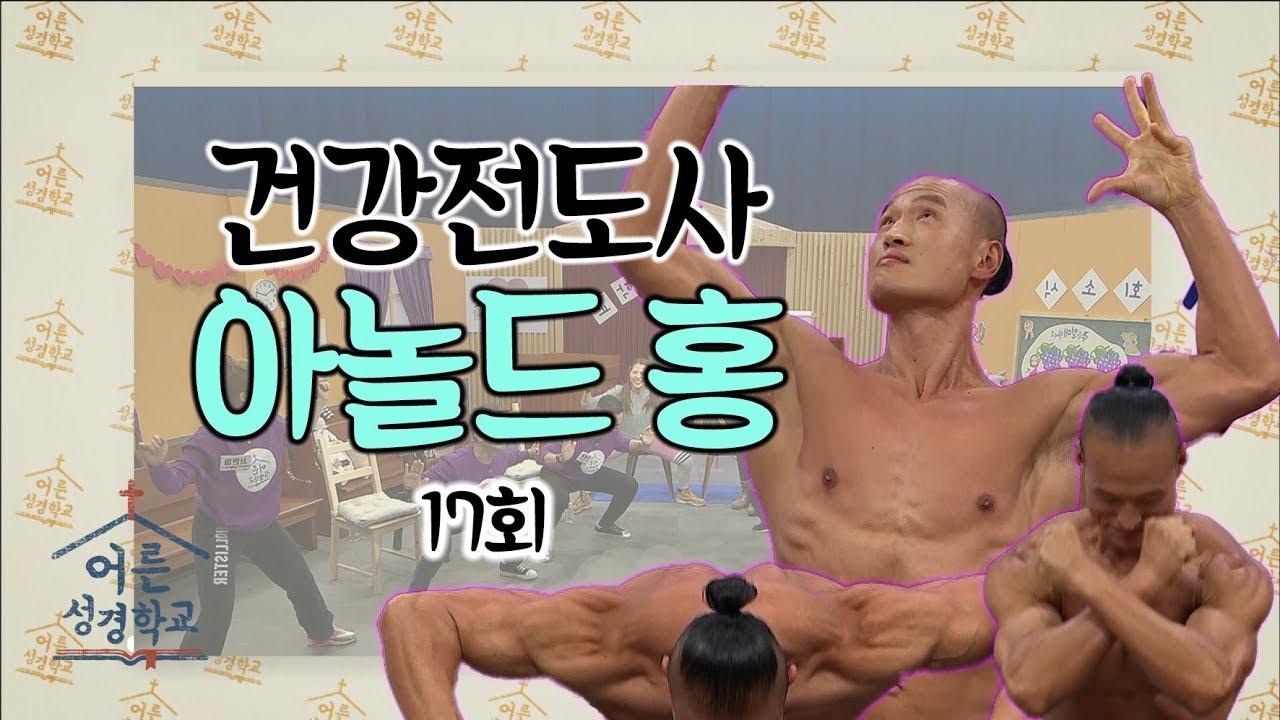어른성경학교 17회│건강전도사 아놀드 홍│크리스천 운동법