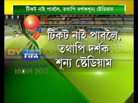 FIFA || U17 || World cup || Assam || No Ticket || ..কিয় নাই অহা দৰ্শক? এক জটিল প্ৰশ্ন।
