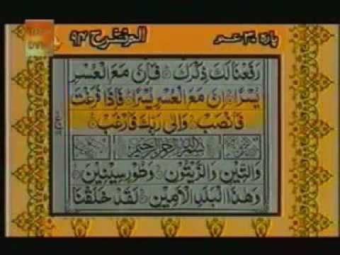 Surah Alam Nashrah With urdu Translation Full