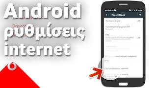 Android - Ρύθμισε το κινητό σου για πρόσβαση στο internet