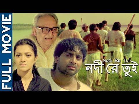 Nodi Re Tui (HD) - Superhit Bengali Movie...