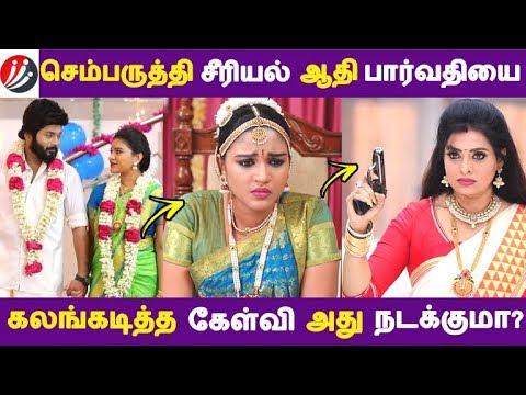 செம்பருத்தி சீரியல் ஆதி பார்வதியை கலங்கடித்த கேள்வி அது நடக்குமா? | Tamil Cinema | Kollywood News